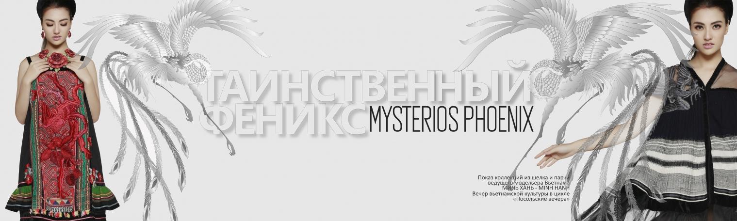 Mysterious Phoenix. Moscow 10-2019. Tsaritsyno Castle